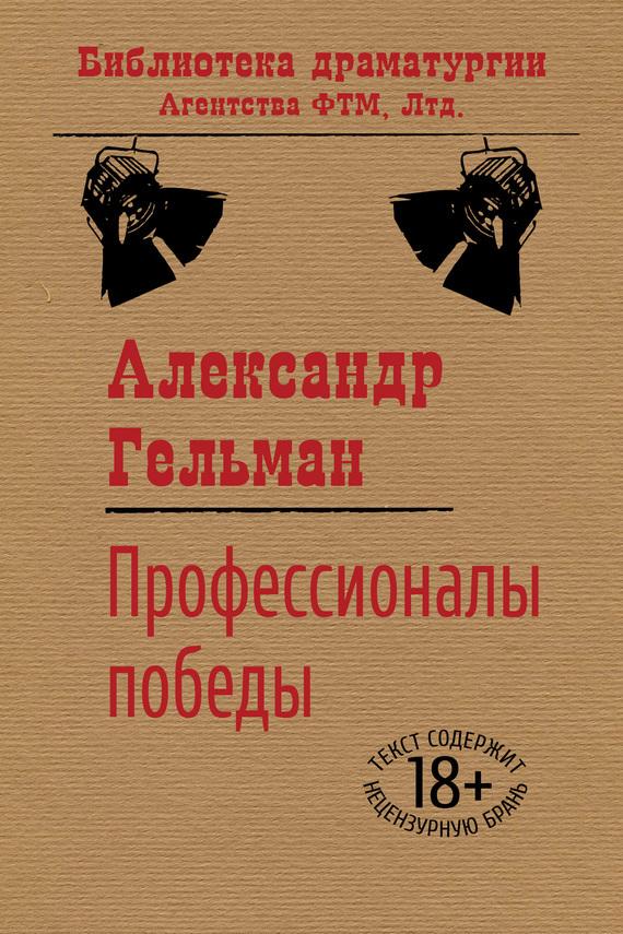 Профессионалы победы ( Александр Гельман  )