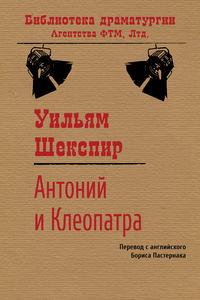 - Антоний и Клеопатра