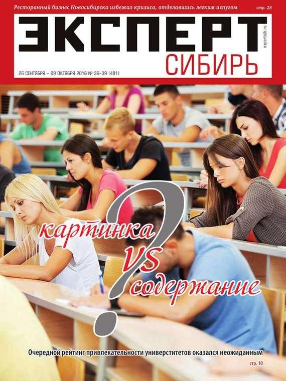 Эксперт Сибирь 36-39-2016
