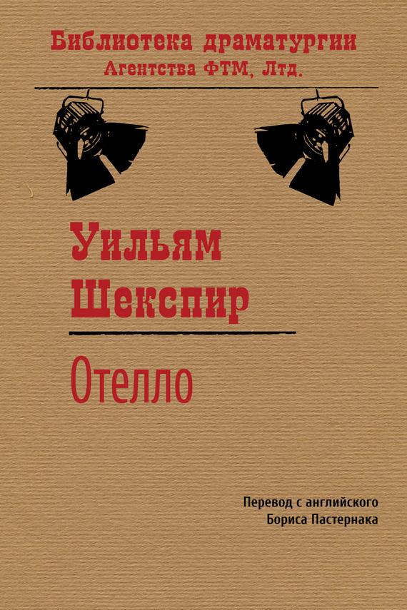 Уильям Шекспир Отелло гончаренко с г дездемона умрет в понедельник роман