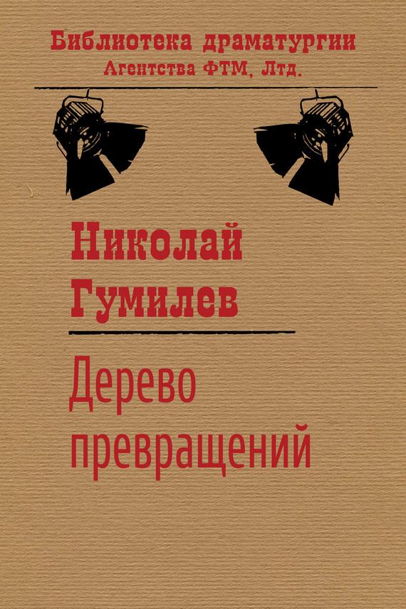 Николай Гумилев бесплатно