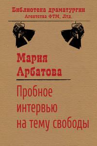 Арбатова, Мария  - Пробное интервью на тему свободы