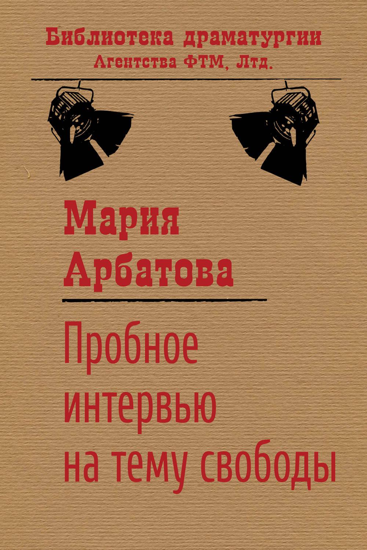 Мария арбатова книги скачать бесплатно txt