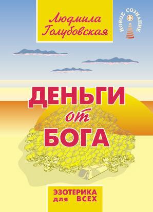 интригующее повествование в книге Людмила Голубовская