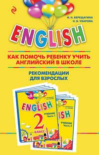 Верещагина, И. Н.  - ENGLISH. Как помочь ребенку учить английский в школе. Рекомендации для взрослых к комплекту пособий «ENGLISH. 2 класс»