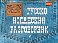 Ястремский, Л. С.  - Русско-испанский разговорник