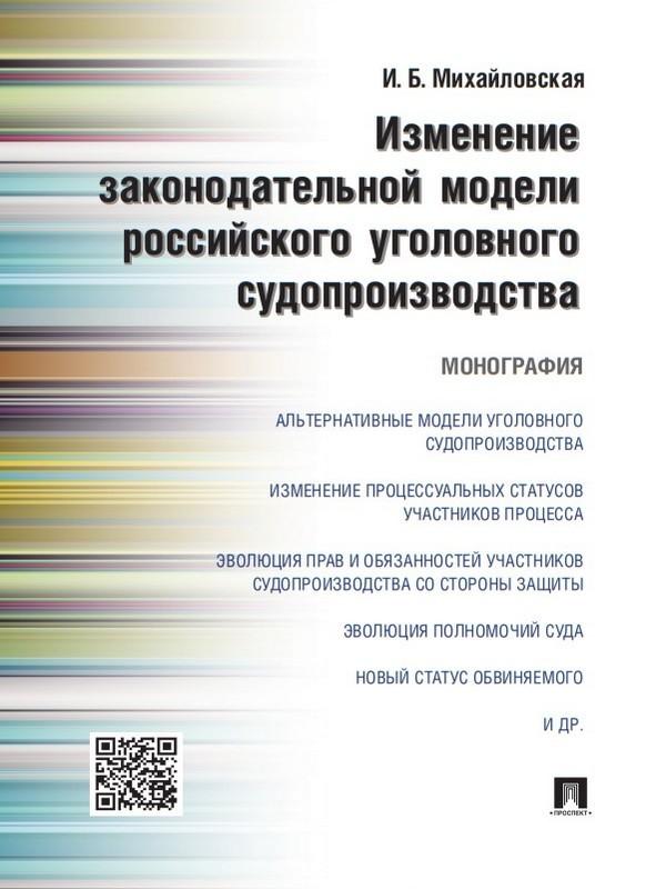 интригующее повествование в книге Инга Борисовна Михайловская