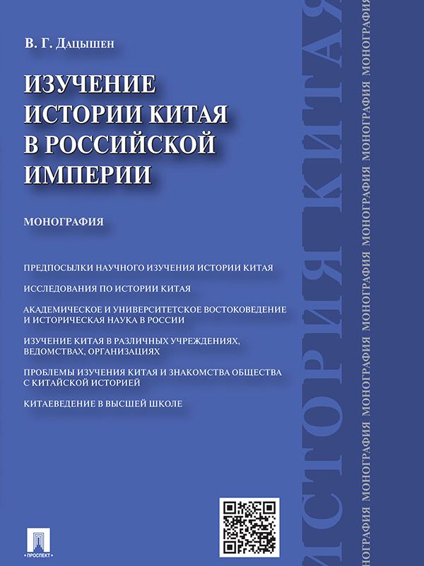 Владимир Григорьевич Дацышен Изучение истории Китая в Российской империи. Монография крот истории