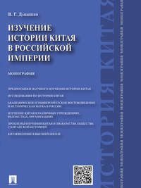 Дацышен, Владимир Григорьевич  - Изучение истории Китая в Российской империи. Монография