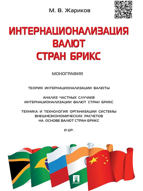 Интернационализация валют стран БРИКС. Монография изменяется внимательно и заботливо