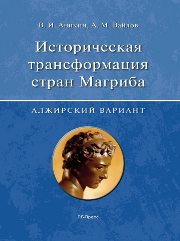 Александр Вайлов бесплатно