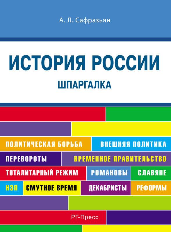 Александр Леонович Сафразьян