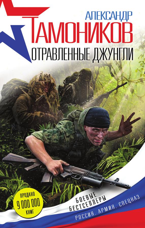 Александр Тамоников Отравленные джунгли