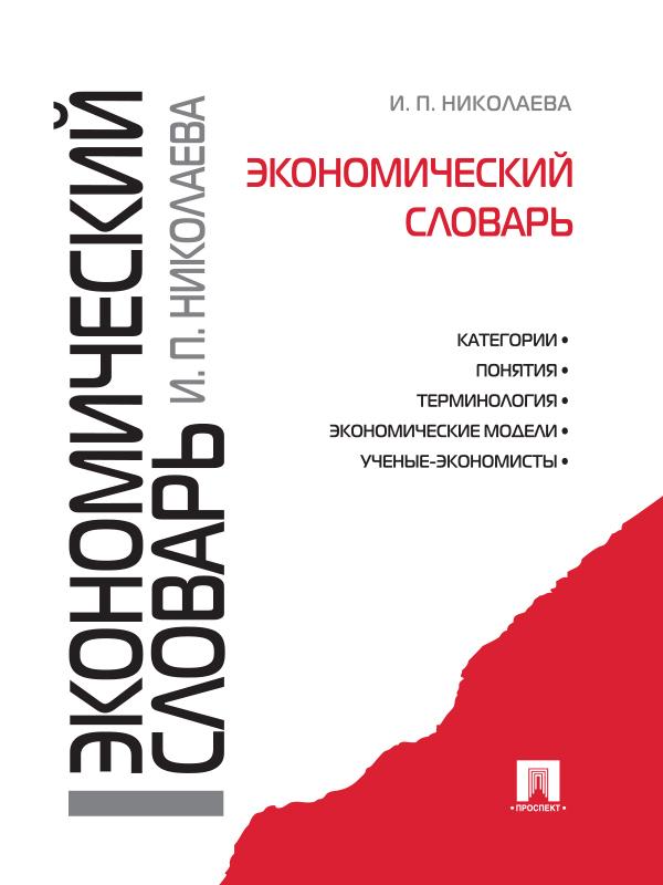 Ирина Павловна Николаева бесплатно
