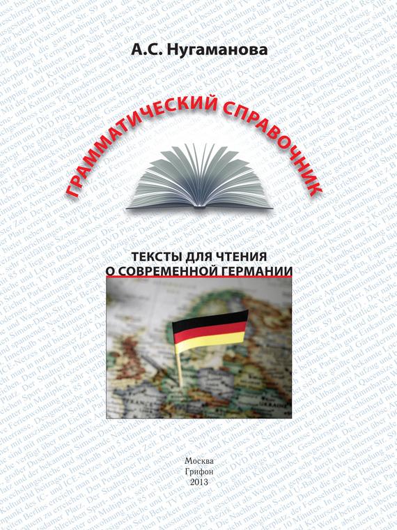 Грамматический справочник. Тексты для чтения о современной Германии