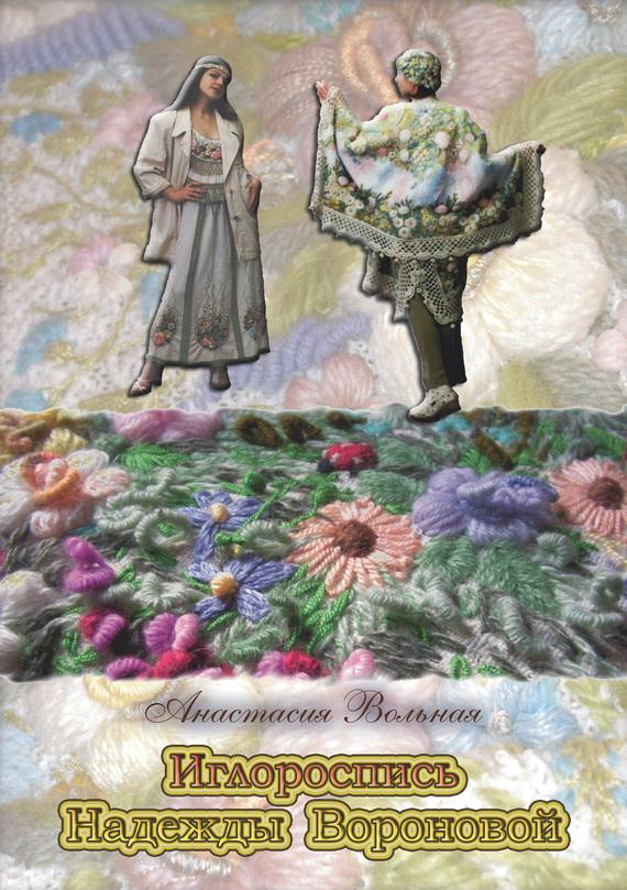 Анастасия Вольная Иглороспись Надежды Вороновой цвет надежды