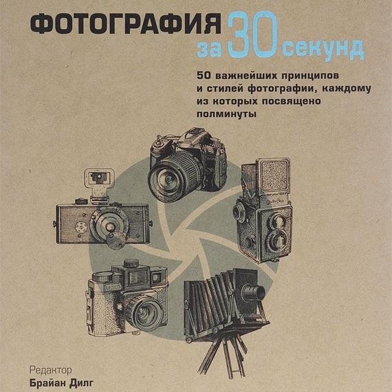 Коллектив авторов Фотография за 30 секунд коллектив авторов квантовая теория за 30 секунд