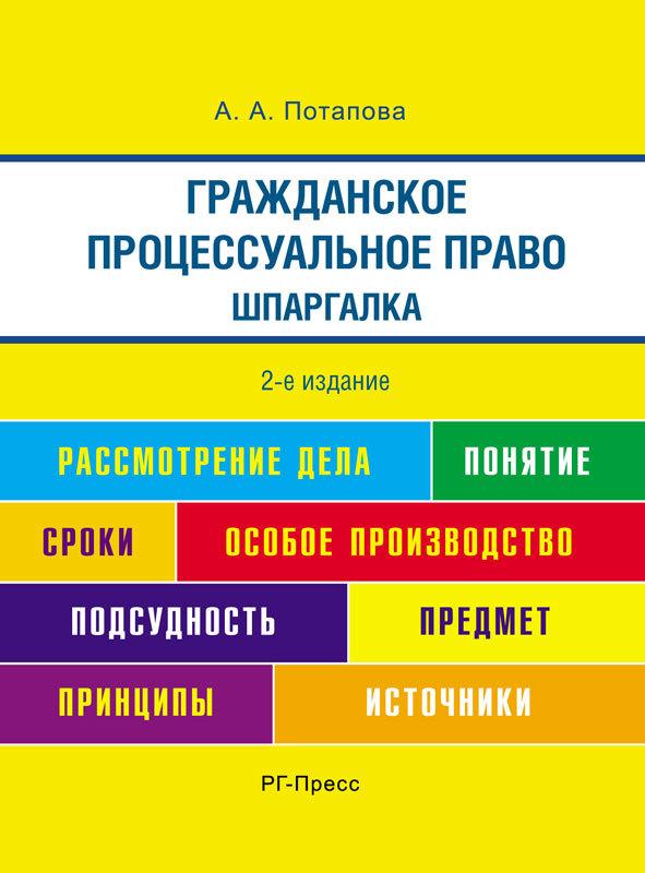 А. А. Потапова Шпаргалка по гражданско-процессуальному праву а а потапова шпаргалка по административному праву учебное пособие