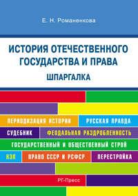 Романенкова, Евгения Николаевна  - Шпаргалка по истории государства и права. Учебное пособие