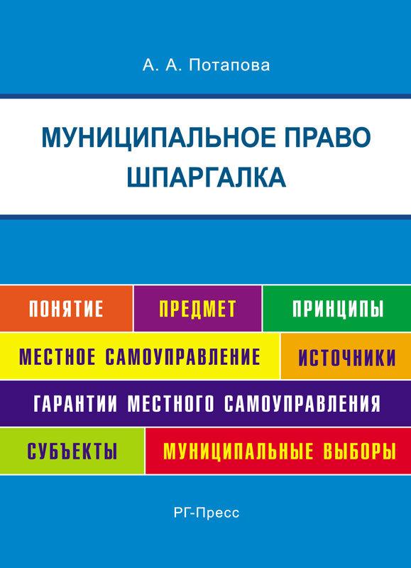 А. А. Потапова Шпаргалка по муниципальному праву. Учебная литература ISBN: 9785998800627 научно учебная литература