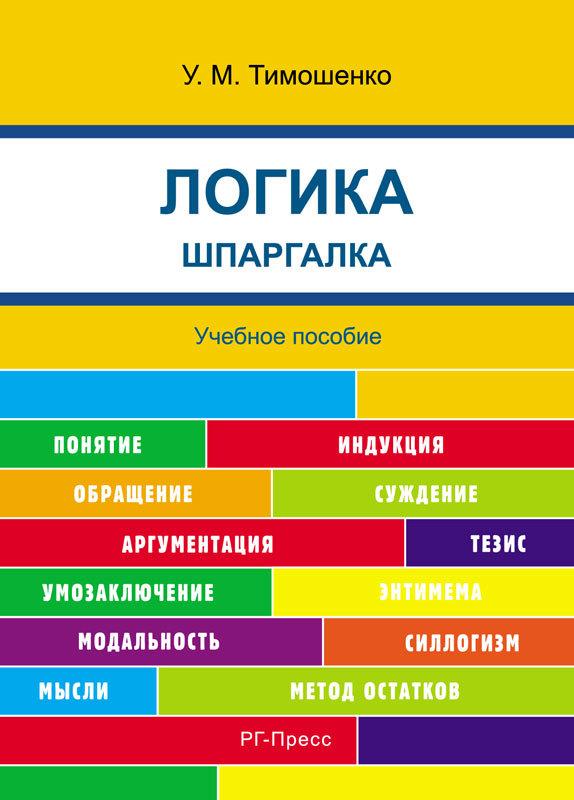 Обложка книги Шпаргалка по логике. Учебное пособие., автор Тимошенко, У. М.