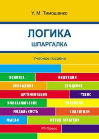 Тимошенко, У. М.  - Шпаргалка по логике. Учебное пособие.
