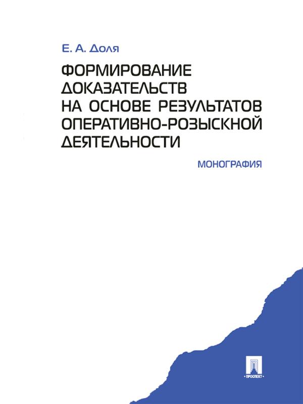 все цены на Евгений Афанасьевич Доля Формирование доказательств на основе результатов оперативно-розыскной деятельности. Монография онлайн
