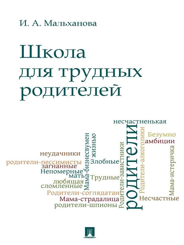 Инна Анатольевна Мальханова Школа для трудных родителей. Монография
