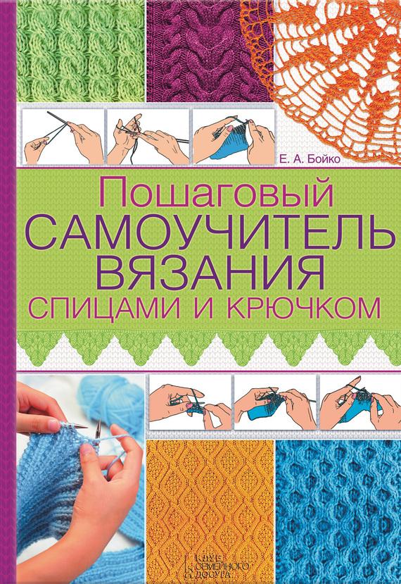 Е. А. Бойко Пошаговый самоучитель вязания спицами и крючком