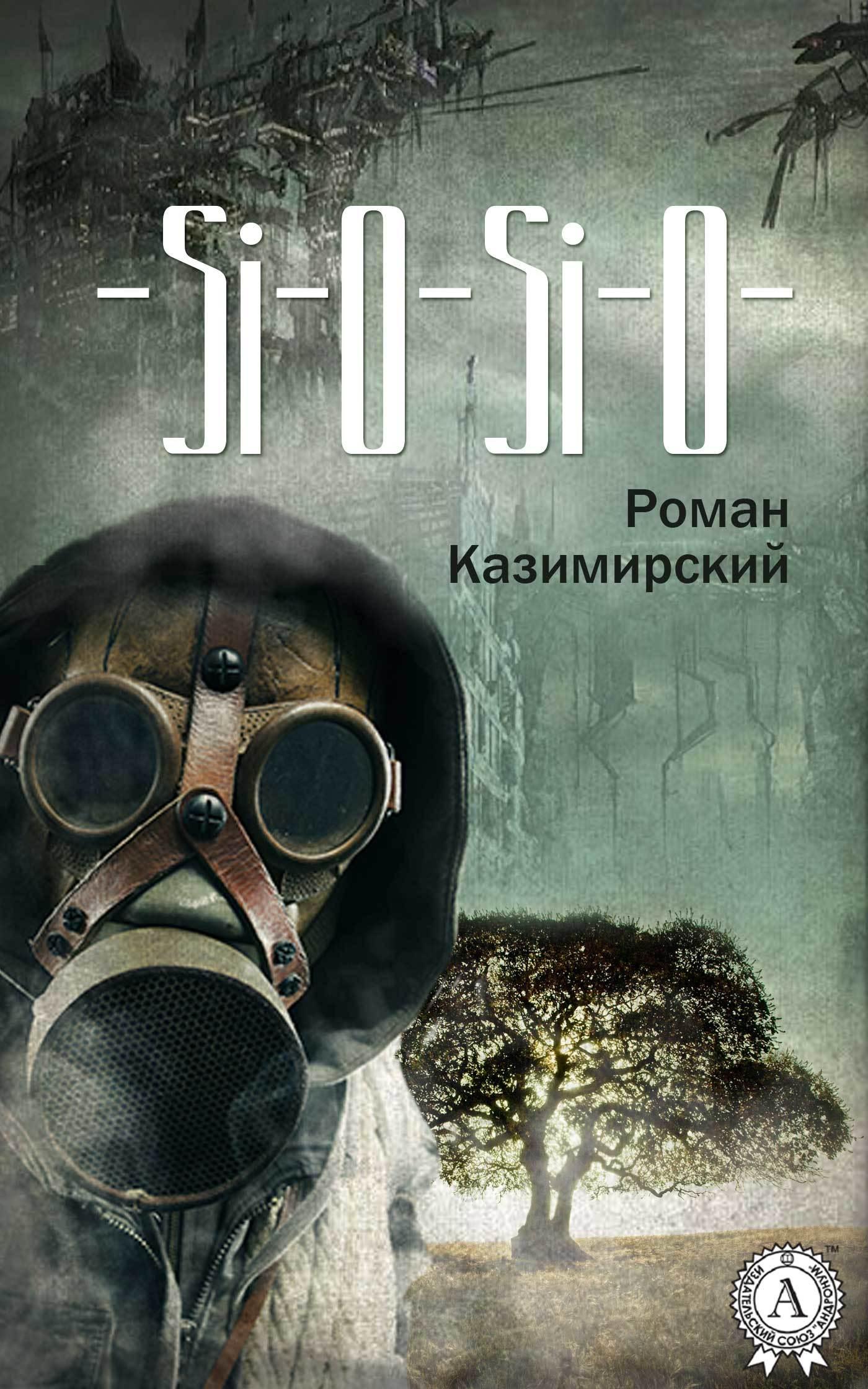 Роман Казимирский –Si-O-Si-O- роман казимирский элвин
