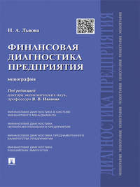 Львова, Надежда Алексеевна  - Финансовая диагностика предприятия. Монография