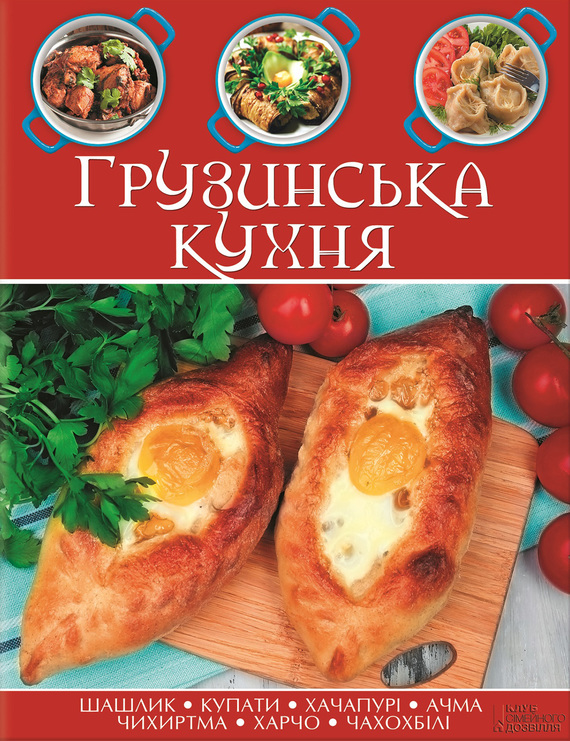Отсутствует Грузинська кухня отсутствует куми та кумки анекдоти давні і сучасні