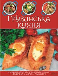 - Грузинська кухня