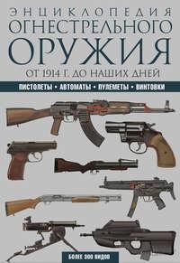- Энциклопедия огнестрельного оружия. Пистолеты, автоматы, пулеметы, винтовки. Более 300 видов. От 1914 г. до наших дней