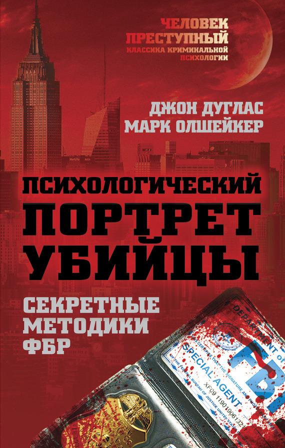 Джон Дуглас, Марк Олшейкер - Психологический портрет убийцы. Методики ФБР