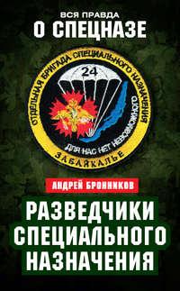 Бронников, Андрей  - Разведчики специального назначения. Из жизни 24-й бригады спецназа ГРУ
