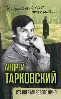 Отсутствует - Андрей Тарковский. Сталкер мирового кино