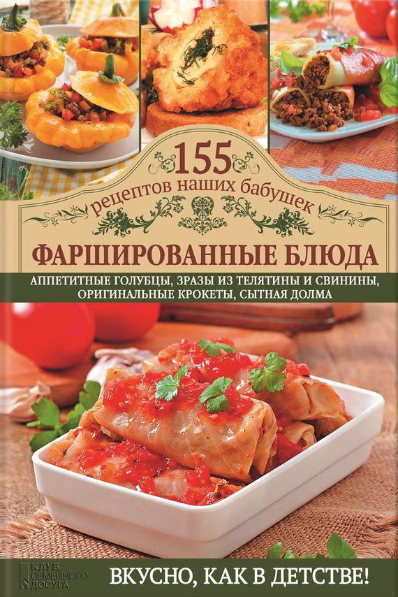 Светлана Семенова Фаршированные блюда