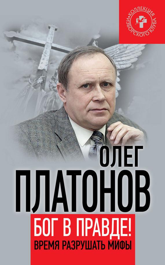 Олег Платонов бесплатно