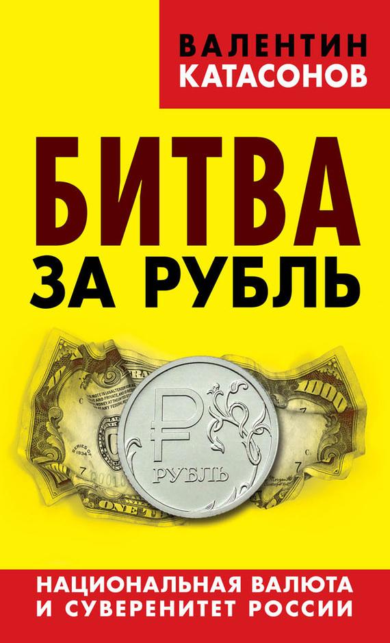 Битва за рубль. Национальная валюта и суверенитет России изменяется спокойно и размеренно