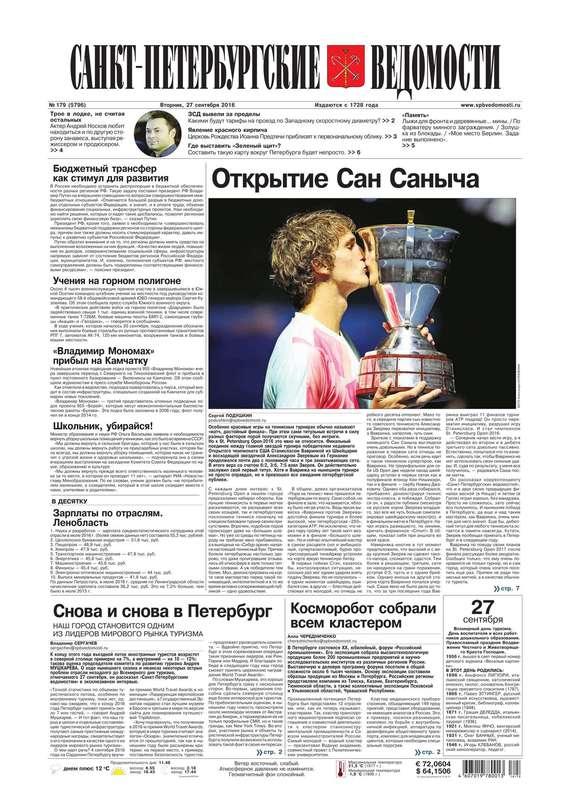 Санкт-Петербургские ведомости 179-2016