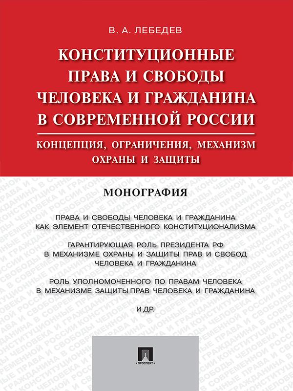 Валериан Алексеевич Лебедев бесплатно