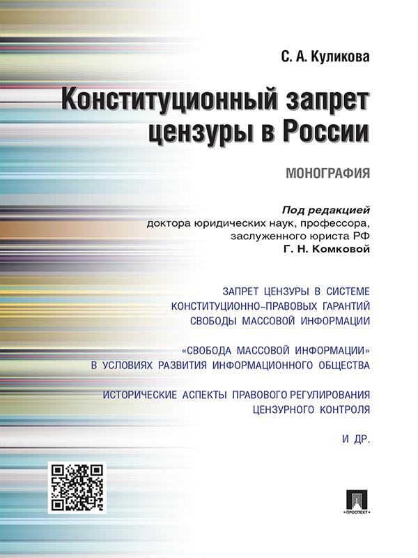 Конституционный запрет цензуры в России. Монография изменяется внимательно и заботливо