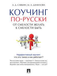 Савкин, Александр Дмитриевич  - Коучинг по-русски. От смелости желать к смелости быть
