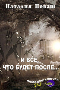 Новаш, Наталия  - И всё, что будет после…