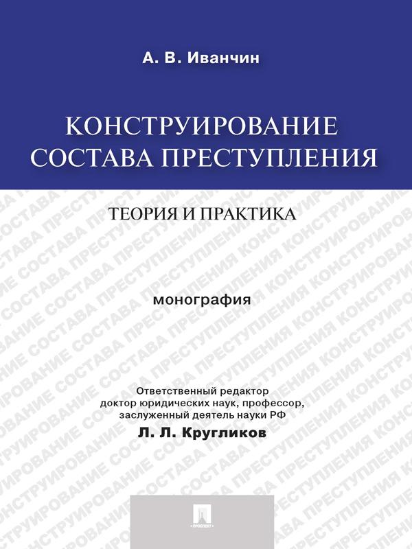 Артем Владимирович Иванчин бесплатно