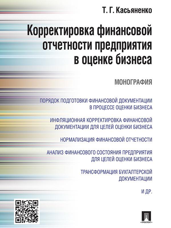 Корректировка финансовой отчетности предприятия в оценке бизнеса. Монография
