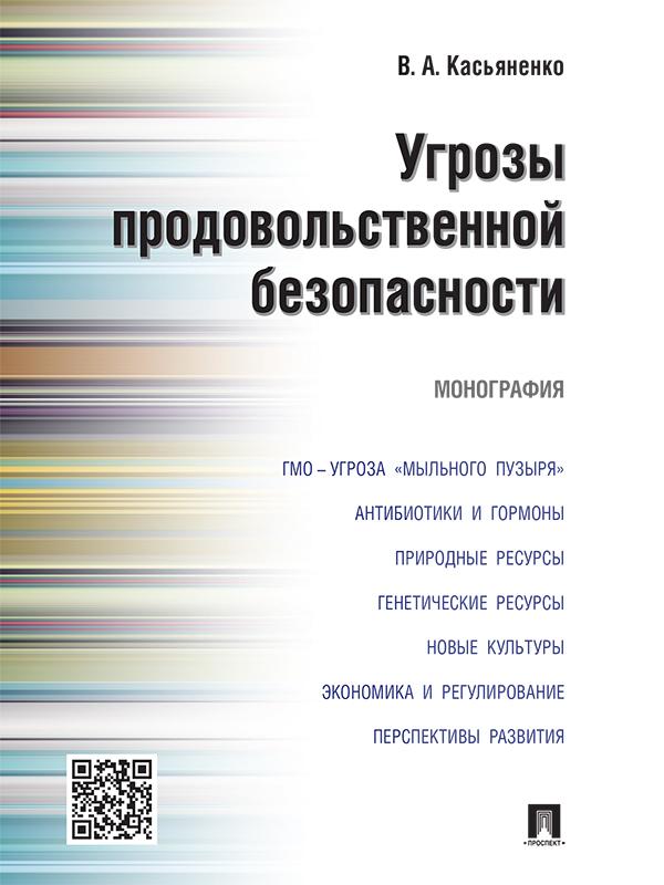 Вадим Касьяненко - Угрозы продовольственной безопасности. Монография