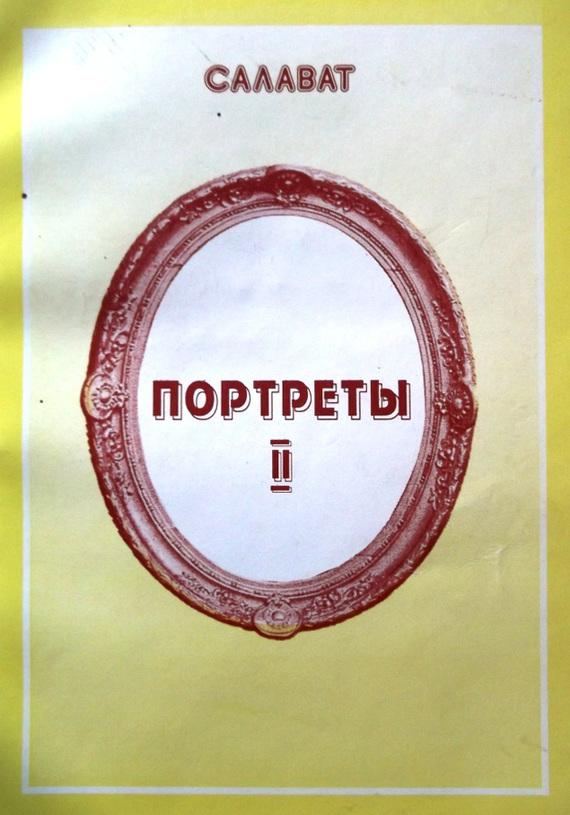 Салават Асфатуллин Литературные портреты – 2 куплю автомобильный прицеп в городах салават мелеуз стерлитамак