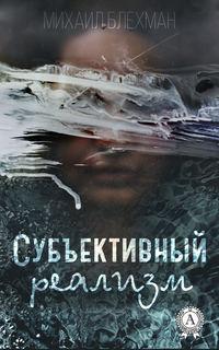 Блехман, Михаил  - Субъективный реализм